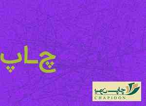 چاپ کارت تبریک سال 1401