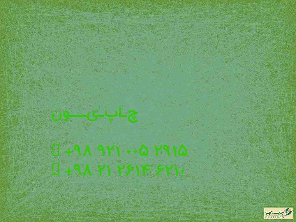 چاپ کارت ورود به جلسه پیام نور