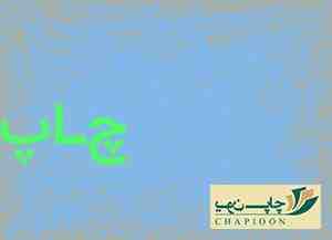 چاپ کارت ویزیت در رشت