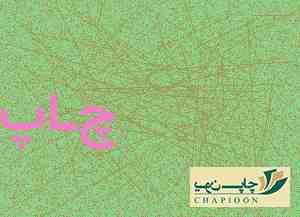 چاپ کارت ویزیت سورنا اصفهان