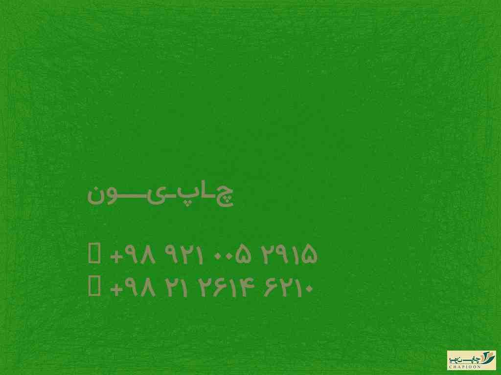 چاپ کارت ویزیت شهریار