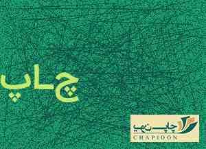 چاپ کارت پی وی سی اصفهان