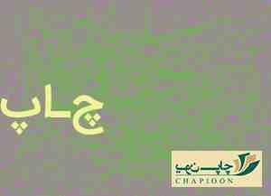 چاپ کارت پی وی سی تبریز