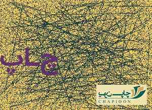 چاپ کارت پی وی سی در شیراز