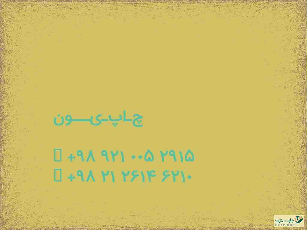 چاپ کارت گارانتی پی وی سی