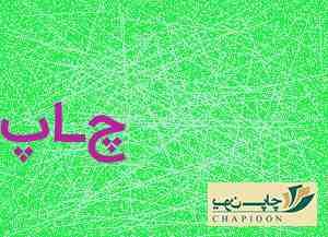 چاپ 110 اصفهان