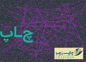 چاپ 110 تهران