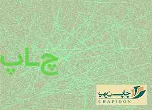 چاپ 128 اصفهان