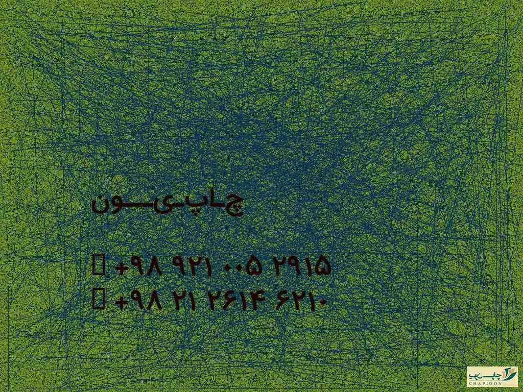 چاپ 2رو
