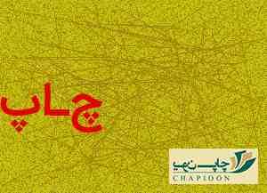 چاپ 22 بهمن