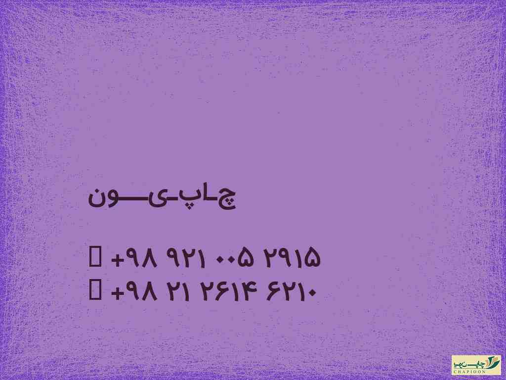 چاپ 33 اصفهان