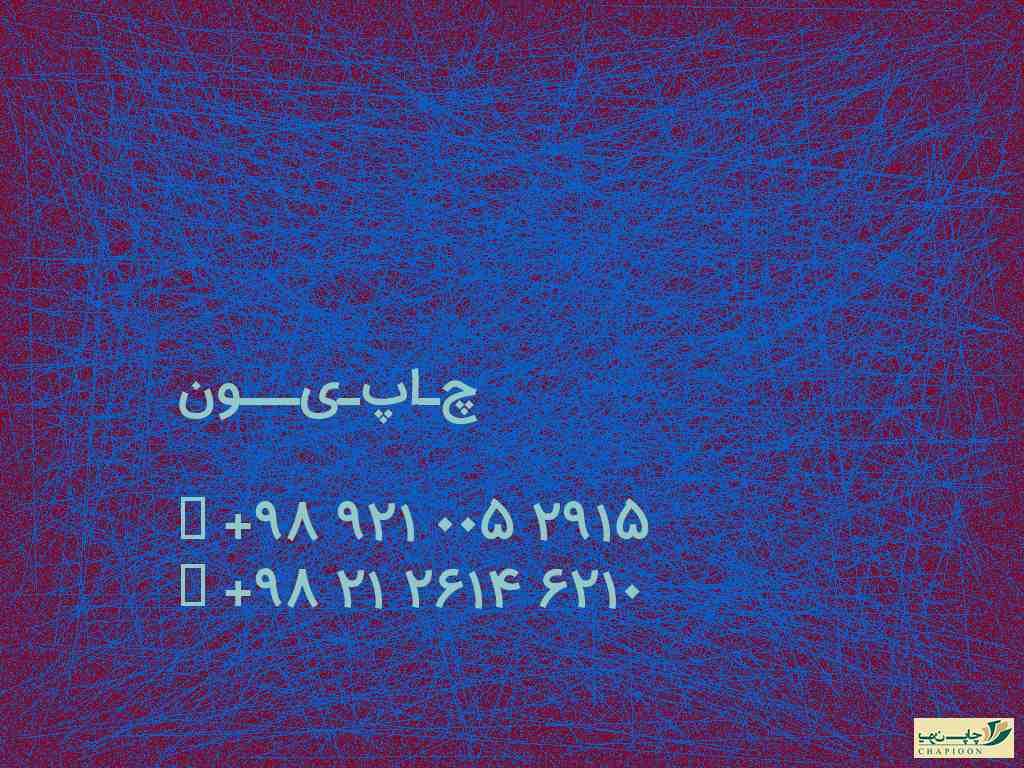 چاپ 444