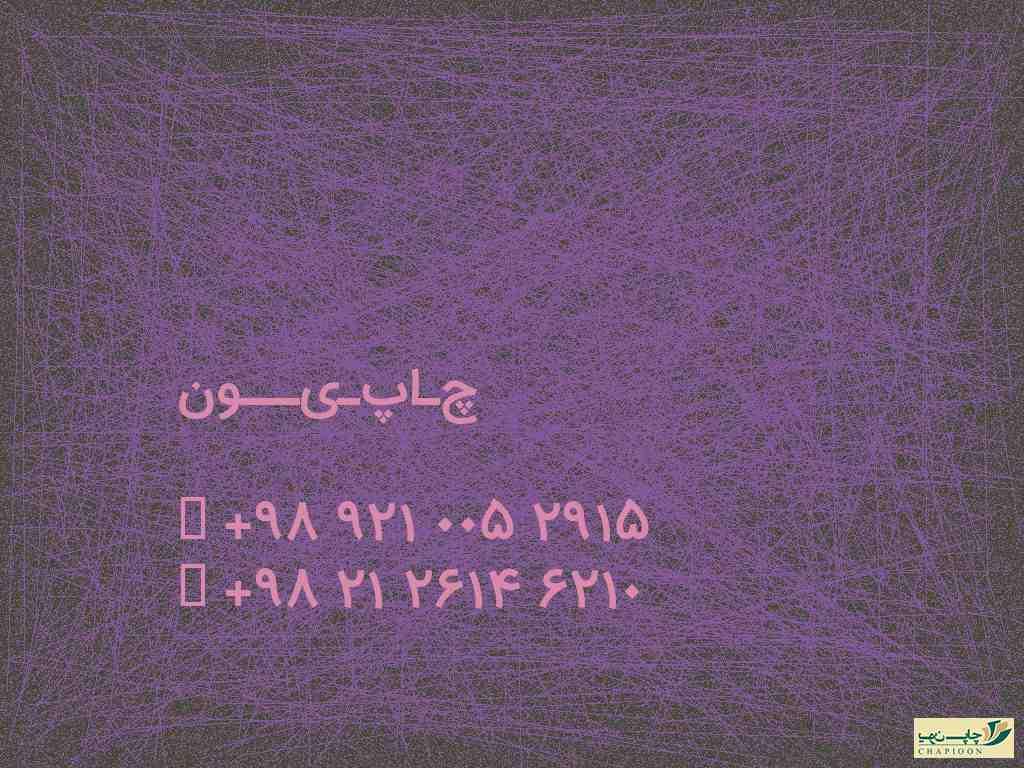 چاپ 7 مهر