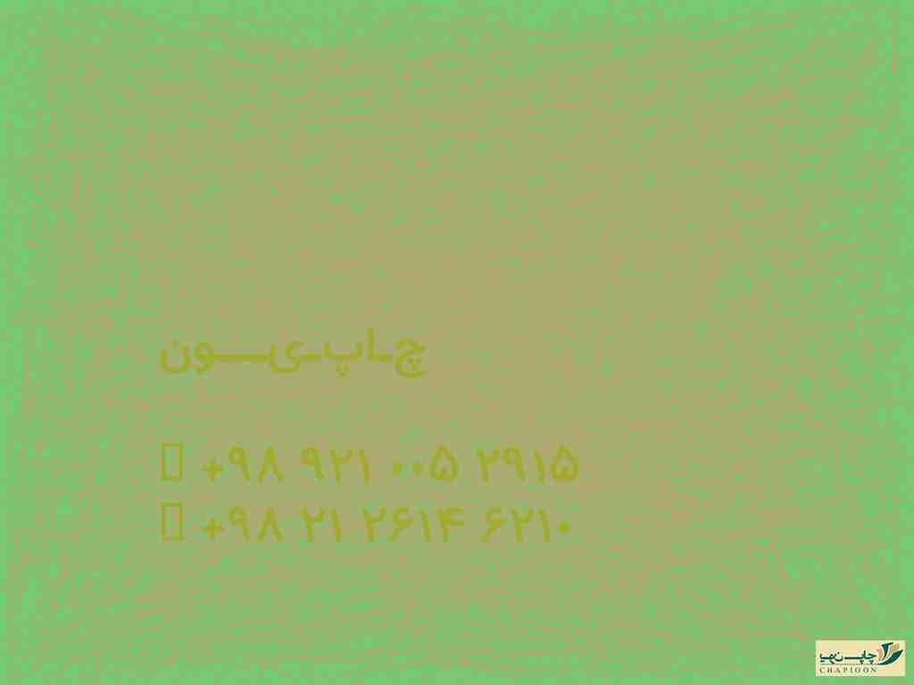 چاپ 7