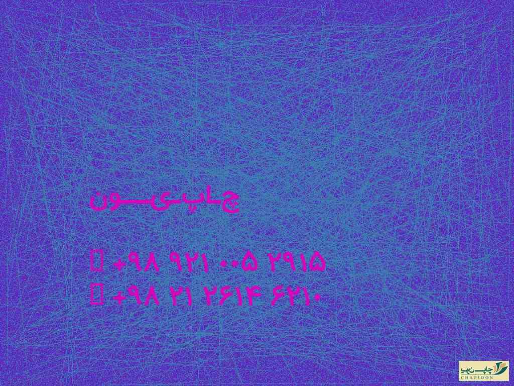 چاپ 8
