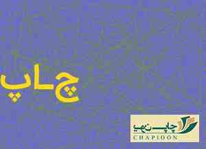 کارت ویزیت های پی وی سی