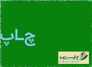 کارت ویزیت پی وی سی 300 میکرون