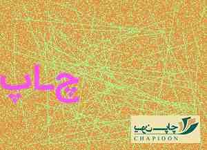 کانون تبلیغاتی تهران