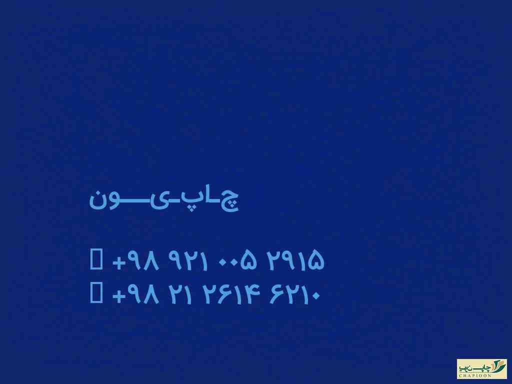 8 صبح چاپ افغانستان