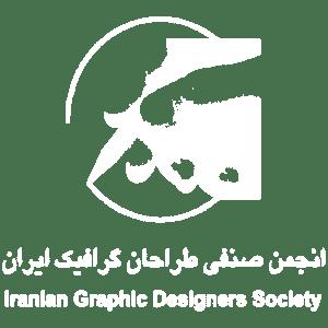 انجمن طراحان گرافیک