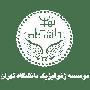 موسسه ژئوفیزیک دانشگاه تهران