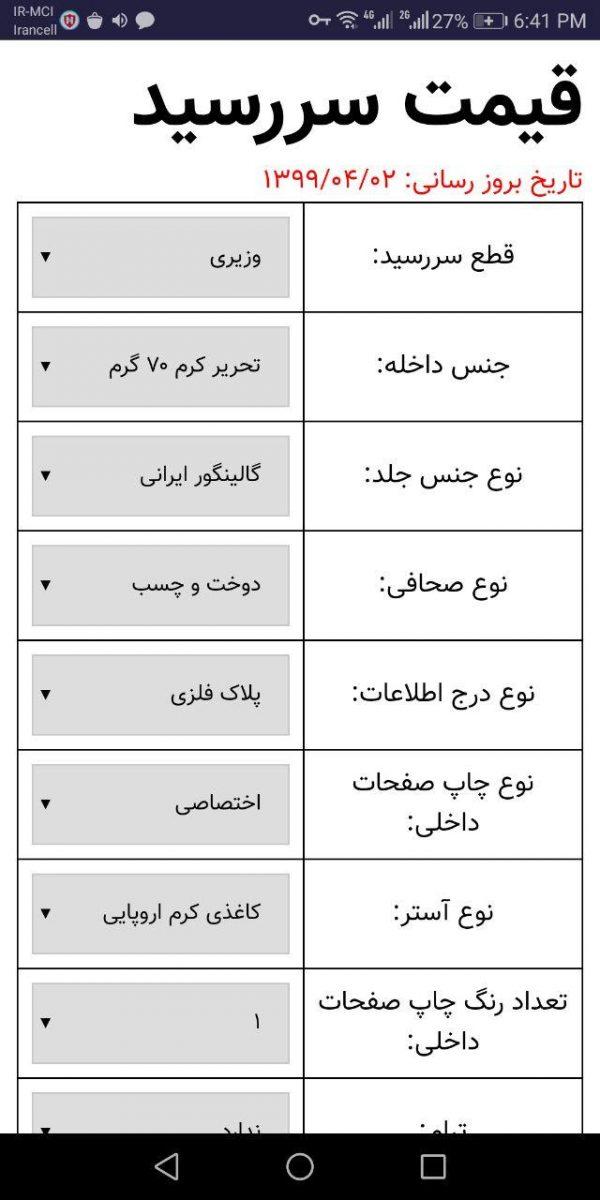 محاسبه قیمت سالنامه