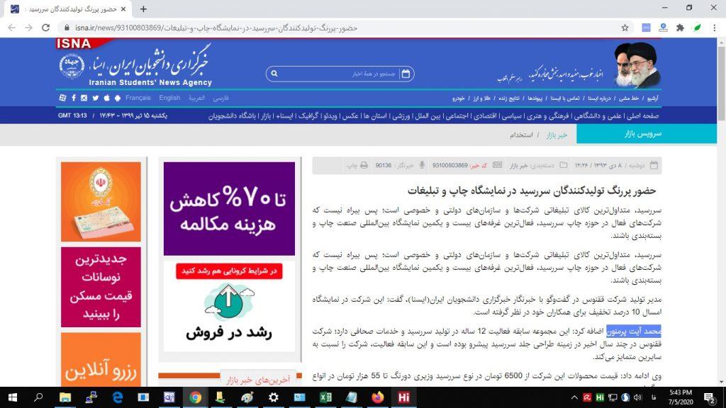 مصاحبه خبرگزاری ایسنا با چاپیون