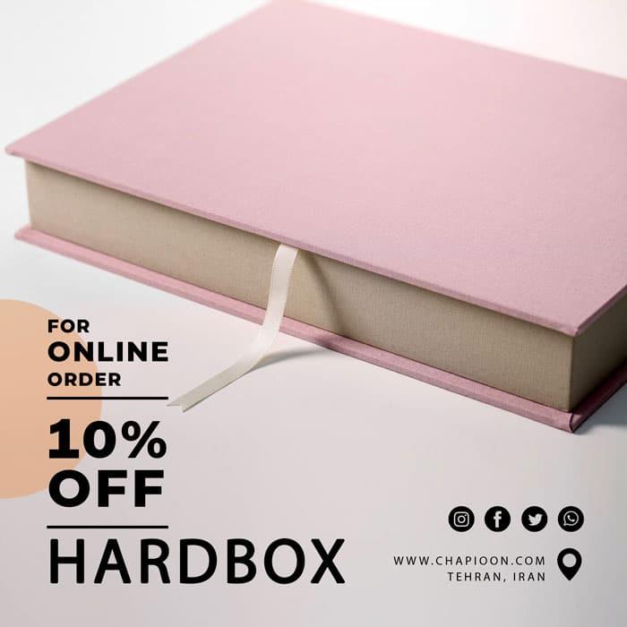 جعبه سخت