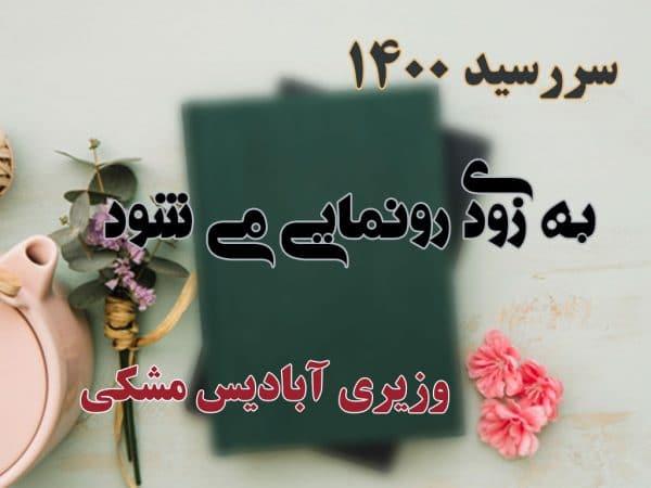سالنامه وزیری آبادیس مشکی
