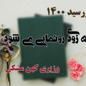 سالنامه وزیری کهن مشکی