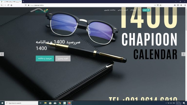 راه اندازی سایت تقویم 1400
