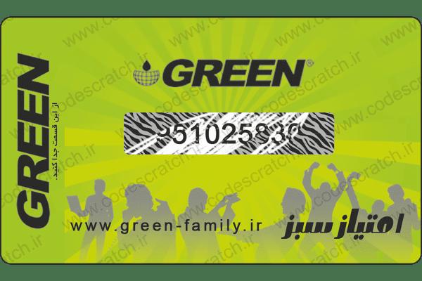 اسکرچ کارت سبز