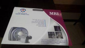 چاپ ، طراحی پاکت ام آر آی ، رادیولوژی و سی تی اسکن